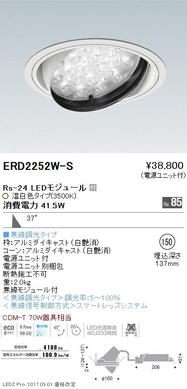 ERD2252W-S 遠藤照明 施設照明 LEDユニバーサルダウンライト Rsシリーズ Rs-24 CDM-T70W相当 広角配光37° Smart LEDZ 無線調光対応 温白色