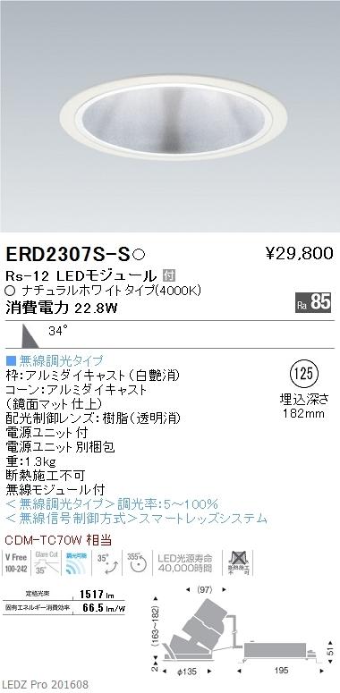 ERD2307S-S 遠藤照明 施設照明 LEDユニバーサルダウンライト Rsシリーズ グレアレス Rs-12 CDM-TC70W相当 広角配光34° Smart LEDZ 無線調光対応 ナチュラルホワイト