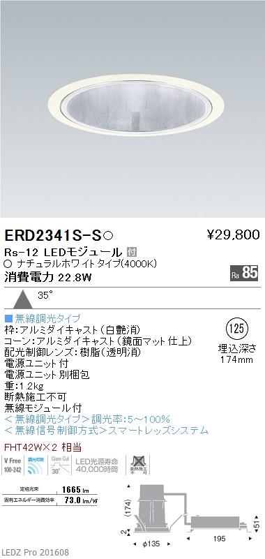 ERD2341S-S 遠藤照明 施設照明 LEDベースダウンライト グレアレス Rs-12 FHT42W×2灯相当 広角配光35° Smart LEDZ 無線調光対応 ナチュラルホワイト