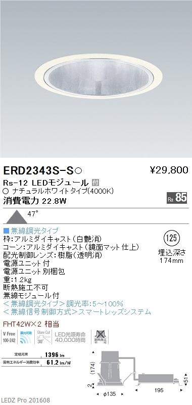 ERD2343S-S 遠藤照明 施設照明 LEDベースダウンライト グレアレス Rs-12 FHT42W×2灯相当 超広角配光47° Smart LEDZ 無線調光対応 ナチュラルホワイト