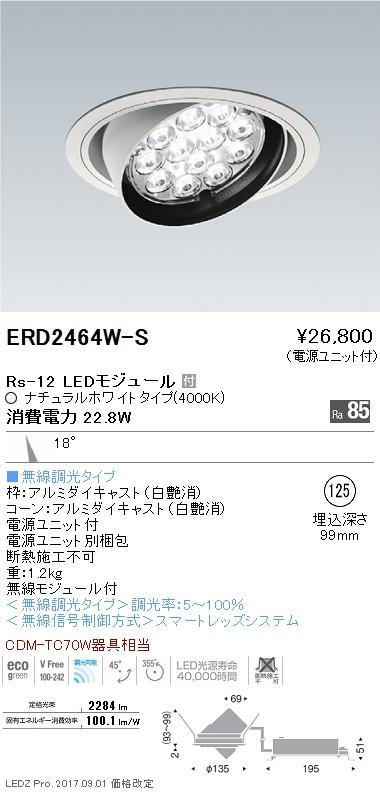 ERD2464W-S 遠藤照明 施設照明 LEDユニバーサルダウンライト Rsシリーズ Rs-12 CDM-TC70W相当 ナローミドル配光18° Smart LEDZ 無線調光対応 ナチュラルホワイト