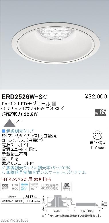 ERD2526W-S 遠藤照明 施設照明 LEDリプレイスダウンライト Rsシリーズ Rs-12 超広角配光51° FHT42W×2灯用器具相当 Smart LEDZ 無線調光対応 ナチュラルホワイト