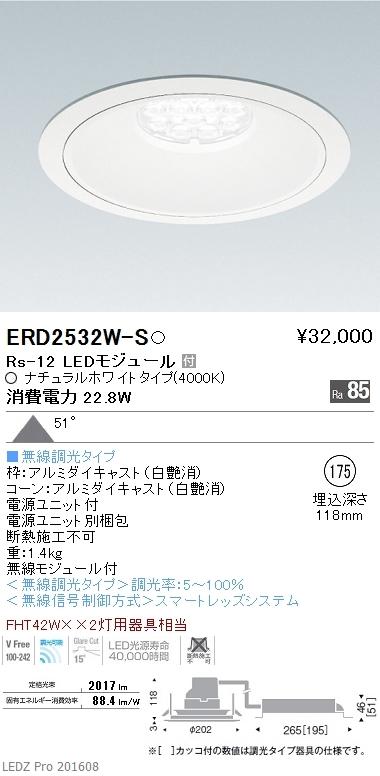 ERD2532W-S 遠藤照明 施設照明 LEDリプレイスダウンライト Rsシリーズ Rs-12 超広角配光51° FHT42W×2灯用器具相当 Smart LEDZ 無線調光対応 ナチュラルホワイト