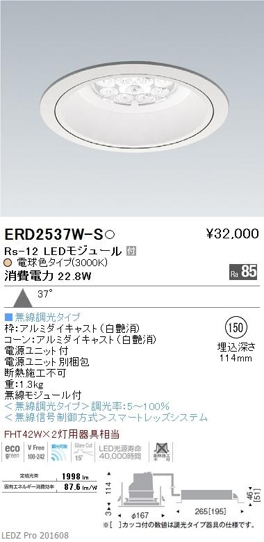 ERD2537W-S 遠藤照明 施設照明 LEDリプレイスダウンライト Rsシリーズ Rs-12 広角配光37° FHT42W×2灯用器具相当 Smart LEDZ 無線調光対応 電球色
