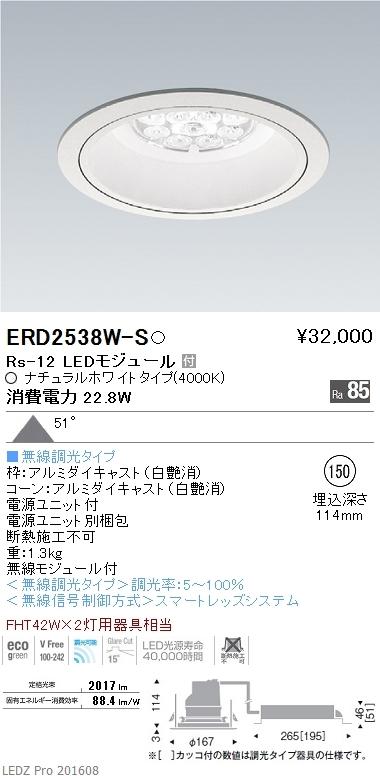 ERD2538W-S 遠藤照明 施設照明 LEDリプレイスダウンライト Rsシリーズ Rs-12 超広角配光51° FHT42W×2灯用器具相当 Smart LEDZ 無線調光対応 ナチュラルホワイト