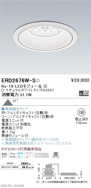 ERD2676W-S 遠藤照明 施設照明 LEDリプレイスダウンライト Rsシリーズ Rs-18 超広角配光51° FHT32W×3灯用器具相当 Smart LEDZ 無線調光対応 ナチュラルホワイト