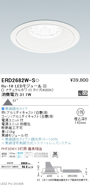 ERD2682W-S 遠藤照明 施設照明 LEDリプレイスダウンライト Rsシリーズ Rs-18 超広角配光51° FHT32W×3灯用器具相当 Smart LEDZ 無線調光対応 ナチュラルホワイト