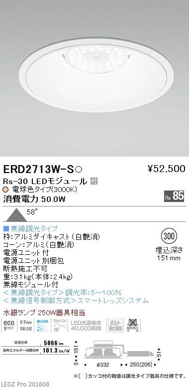 ERD2713W-S 遠藤照明 施設照明 LEDリプレイスダウンライト Rsシリーズ Rs-30 超広角配光58° 水銀ランプ250W相当 Smart LEDZ 無線調光対応 電球色