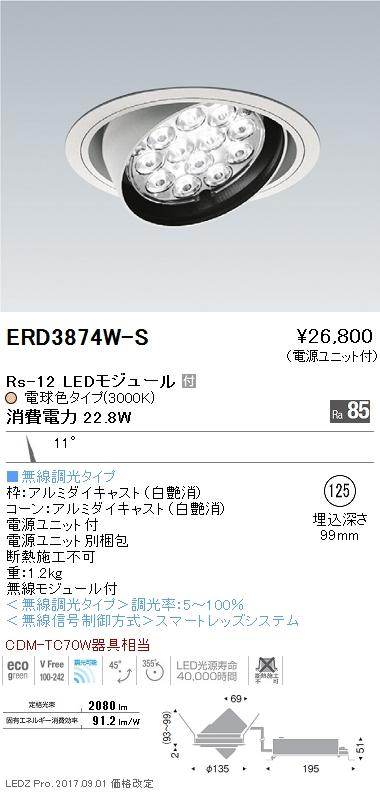 ERD3874W-S 遠藤照明 施設照明 LEDユニバーサルダウンライト Rsシリーズ Rs-12 CDM-TC70W相当 狭角配光11° Smart LEDZ 無線調光対応 電球色