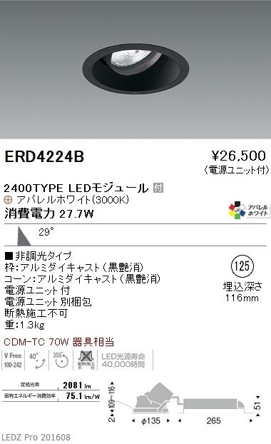 ERD4224B 遠藤照明 施設照明 LEDユニバーサルダウンライト ARCHIシリーズ 2400タイプ CDM-TC 70W器具相当 広角配光29° 非調光 アパレルホワイト Ra95 電球色