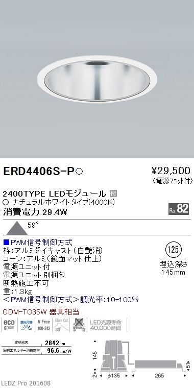 ERD4406S-P 遠藤照明 施設照明 LEDベースダウンライト 鏡面マットコーン ARCHIシリーズ 2400タイプ CDM-TC35W相当 超広角配光59° PWM信号制御調光 ナチュラルホワイト