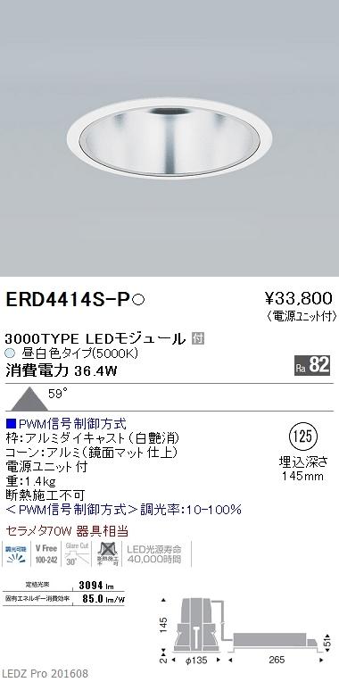 ERD4414S-P 遠藤照明 施設照明 LEDベースダウンライト 鏡面マットコーン ARCHIシリーズ 3000タイプ セラメタ70W相当 超広角配光59° PWM信号制御調光 昼白色