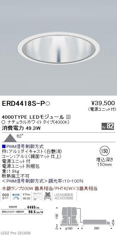 ERD4418S-P 遠藤照明 施設照明 LEDベースダウンライト 鏡面マットコーン ARCHIシリーズ 4000タイプ 水銀ランプ200W相当 超広角配光62° PWM信号制御調光 ナチュラルホワイト