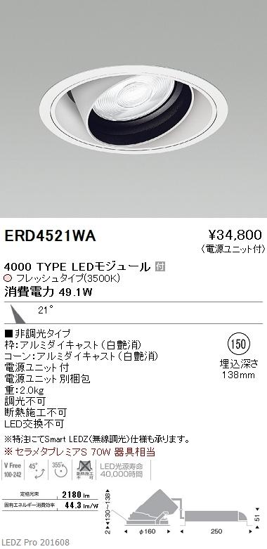 LEDダウンライト ERD4521WA セラメタプレミアS70W相当 中角配光21° ARCHIシリーズ 生鮮食品用照明 3500K(フレッシュタイプ) 遠藤照明 非調光 4000タイプ 施設照明