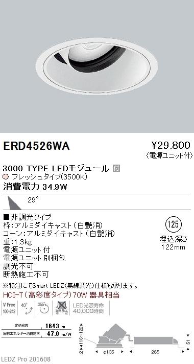 ERD4526WA 遠藤照明 施設照明 生鮮食品用照明 LEDダウンライト ARCHIシリーズ 3000タイプ HCI-T(高彩度タイプ)70W相当 広角配光29° 非調光 3500K(フレッシュタイプ)