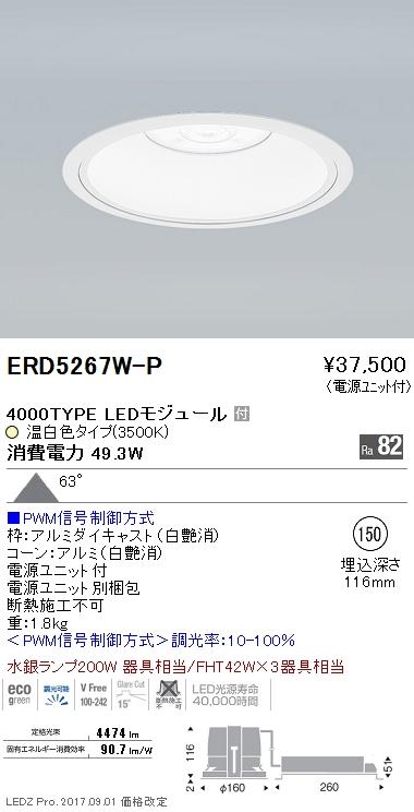 ERD5267W-P 遠藤照明 施設照明 LEDベースダウンライト 浅型白コーン ARCHIシリーズ 超広角配光63° 水銀ランプ200W相当 4000タイプ PWM信号制御調光 温白色