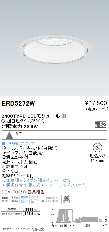 (受注生産品) オーデリック XD258590P LEDダウンライト
