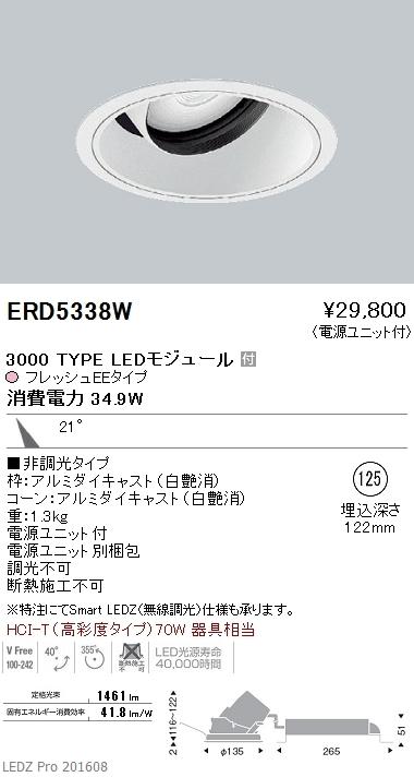 ERD5338W 遠藤照明 施設照明 生鮮食品用照明 LEDダウンライト ARCHIシリーズ 3000タイプ HCI-T(高彩度タイプ)70W相当 中角配光21° 非調光 フレッシュEE
