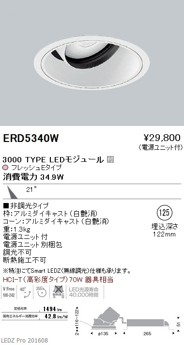 ERD5340W 遠藤照明 施設照明 生鮮食品用照明 LEDダウンライト ARCHIシリーズ 3000タイプ HCI-T(高彩度タイプ)70W相当 中角配光21° 非調光 フレッシュE