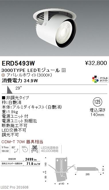 ERD5493W 遠藤照明 施設照明 LEDダウンスポットライト ARCHIシリーズ 3000タイプ 15000cdクラス CDM-T70W相当 広角配光29° 非調光 電球色 アパレルホワイト Ra95