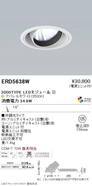 ERD5638W 遠藤照明 施設照明 LEDユニバーサルダウンライト ARCHIシリーズ 3000タイプ CDM-T 70W器具相当 狭角配光(反射板制御)16° 非調光 アパレルホワイト Ra95 温白色