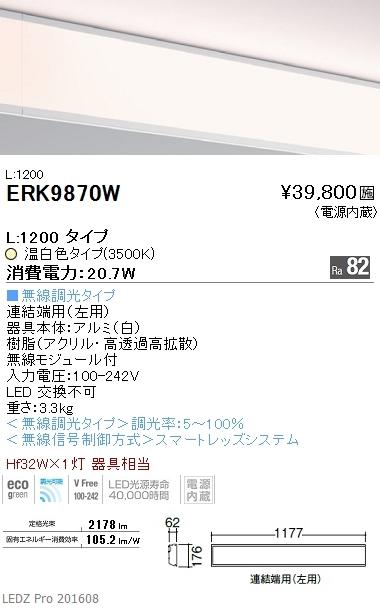 ERK9870W 遠藤照明 施設照明 LED間接照明 ダストレス・コーブ照明 拡散配光 L1200タイプ 連結端用(左用) 無線調光(調光/非調光兼用型) 温白色