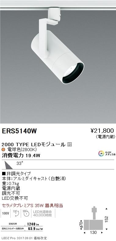 ERS5140W 遠藤照明 施設照明 LEDグレアレススポットライト ショートフード ARCHIシリーズ 2000タイプ 7000cdクラス セラメタプレミアS35W相当 広角配光33° プラグタイプ 非調光 電球色 Hi-CRIナチュラル