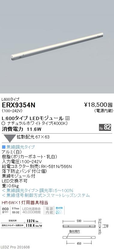 ERX9354N 遠藤照明 施設照明 LED間接照明 TUBEシリーズ シームレスチューブ 無線調光(調光/非調光兼用型) L600タイプ 拡散配光 ナチュラルホワイト