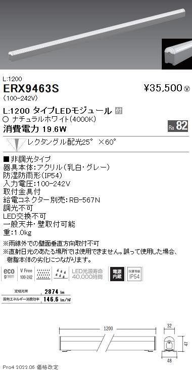 ERX9463S 遠藤照明 施設照明 LED間接照明 屋内外兼用 Linear 32シリーズ アウトドアリニア32 非調光 狭角配光 L1200タイプ ナチュラルホワイト
