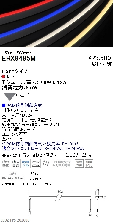 ERX9495M 遠藤照明 施設照明 LED間接照明 屋内外兼用 PWM信号制御調光(調光/非調光兼用型) 拡散配光 L500タイプ レッド ERX9495M