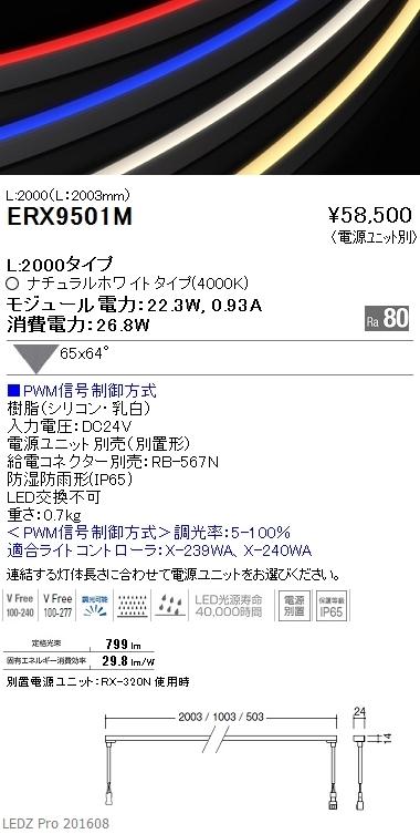 ERX9501M 遠藤照明 施設照明 LED間接照明 屋内外兼用 PWM信号制御調光(調光/非調光兼用型) 拡散配光 L2000タイプ ナチュラルホワイト ERX9501M