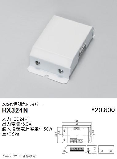 RX324N 遠藤照明 施設照明部材 ディスプレイライト 棚下ライン照明 LEDZ リニア17用 DC24V用調光ドライバー RX-324N