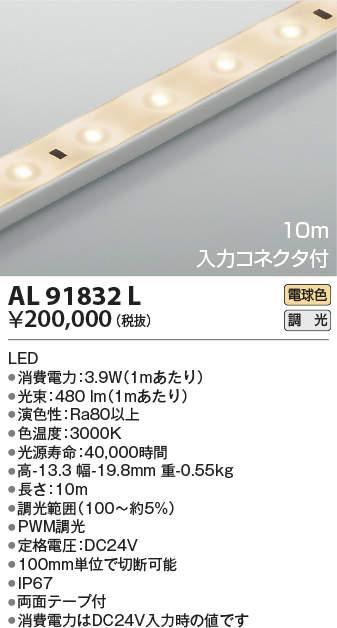 AL91832L コイズミ照明 照明器具 入力コネクタ付きテープライト リニアライトフレックス(屋内屋外兼用) 10m 電球色 調光可 LED50.0W
