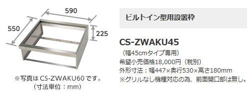 CS-ZWAKU45 三菱電機 IHクッキングヒーター 部材 ビルトイン型用 設置用枠45cmタイプ用