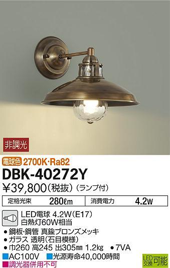 DBK-40272Y 大光電機 照明器具 LEDブラケットライト 電球色 白熱灯60Wタイプ 非調光 DBK-40272Y