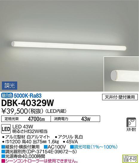DBK-40329W 大光電機 照明器具 LEDブラケットライト 吹抜け・傾斜天井用 明るさHf32W相当 昼白色 調光タイプ