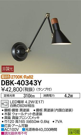 DBK-40343Y 大光電機 照明器具 LEDブラケットライト 電球色 白熱灯60Wタイプ 非調光