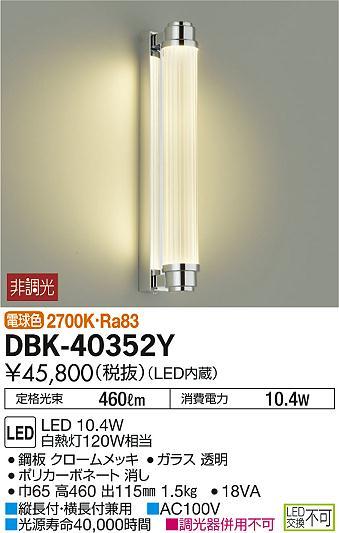DBK-40352Y 大光電機 照明器具 LEDブラケットライト 電球色 白熱灯120Wタイプ 非調光