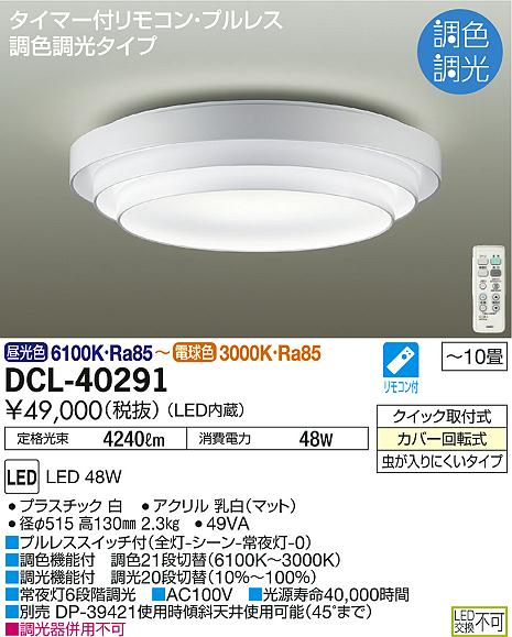 DCL-40291 大光電機 照明器具 LEDシーリングライト タイマー付リモコン・プルレス 調光・調色タイプ 【~10畳】