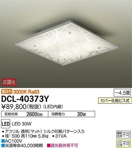 DCL-40373Y 大光電機 照明器具 LEDシーリングライト Line Crossシリーズ 電球色 【~4.5畳】