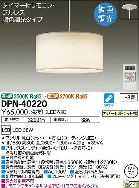 DPN-40220 大光電機 照明器具 LEDペンダントライト Active Care Lighting プレーン タイマー付リモコン・プルレス 調光・調色タイプ 【~8畳】