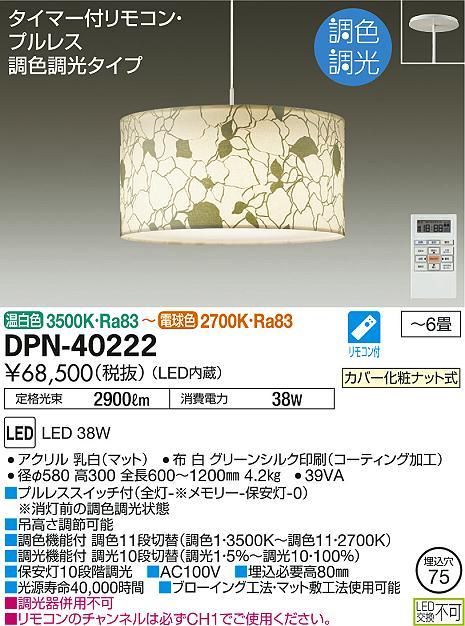 DPN-40222 大光電機 照明器具 LEDペンダントライト Active Care Lighting ボタニカルグリーン タイマー付リモコン・プルレス 調光・調色タイプ 【~6畳】