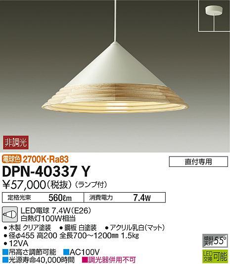 DPN-40337Y 大光電機 照明器具 LEDペンダントライト 電球色 白熱灯100W相当 非調光