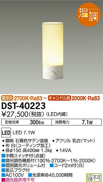 DST-40223 大光電機 照明器具 LEDテーブルスタンド Active Care Lighting プレーン 温調(白熱灯風調光タイプ) LED7.1W 高400mm