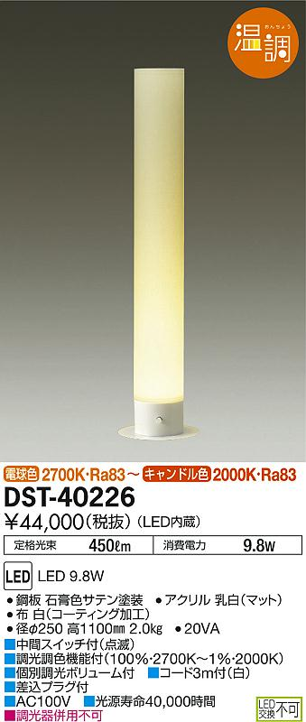 DST-40226 大光電機 照明器具 LEDフロアスタンド Active Care Lighting プレーン 温調(白熱灯風調光タイプ) LED9.8W 高1100mm