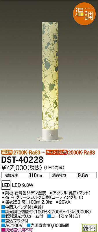 DST-40228 大光電機 照明器具 LEDフロアスタンド Active Care Lighting ボタニカルグリーン 温調(白熱灯風調光タイプ) LED9.8W 高1100mm