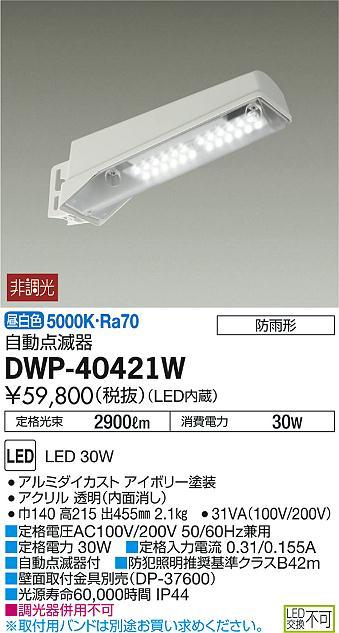 DWP-40421W 大光電機 照明器具 LEDアウトドアライト 防犯灯 自動点滅器付 昼白色
