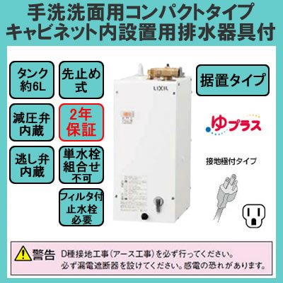 EHPK-F6N4 LIXIL INAX 小型電気温水器 ゆプラス 住宅向け 6L 洗面化粧室/手洗洗面用 据置 コンパクトタイプ キャビネット内設置用 排水器具付 EHPK-F6N4
