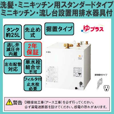 EHPM-H25N3 LIXIL INAX 小型電気温水器 ゆプラス 住宅向け 25L 洗面化粧室/洗髪/ミニキッチン用 据置 スタンダードタイプ ミニキッチン・流し台設置用 排水器具付