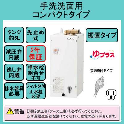EHPN-F6N4 LIXIL INAX 小型電気温水器 ゆプラス 住宅向け 6L 洗面化粧室/手洗洗面用 据置 コンパクトタイプ 本体のみ EHPN-F6N4